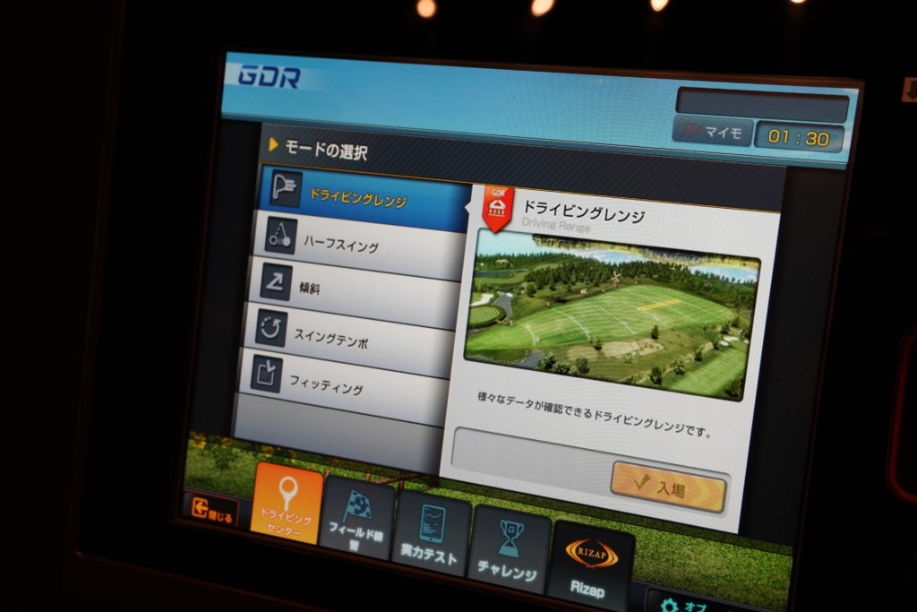 rizap-golf-shindan