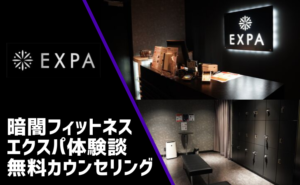 expa-counseling