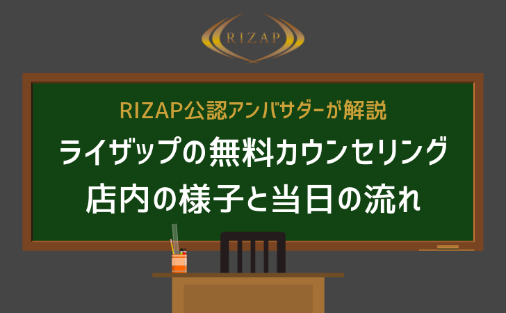 rizap-counseling-top