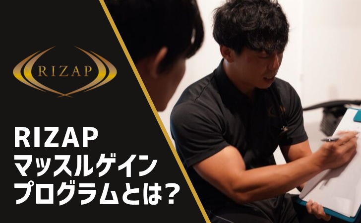 rizap-musclegain-program