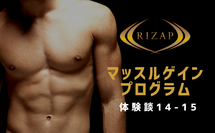 rizap-musclegain-program_14&15
