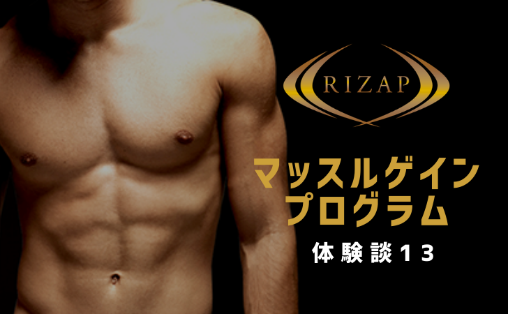 rizap-musclegain-program_13