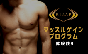 rizap-musclegain-program_9
