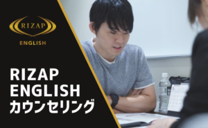 rizapenglish-counseling