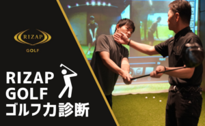 rizapgolf-shindan